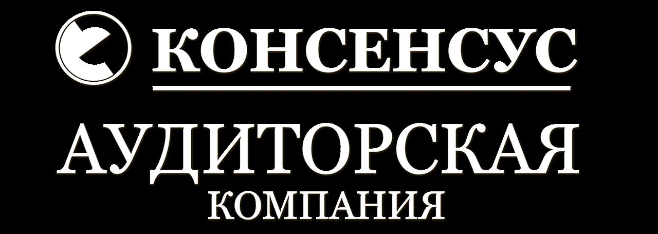 логотип Аудиторской компании Консенсус
