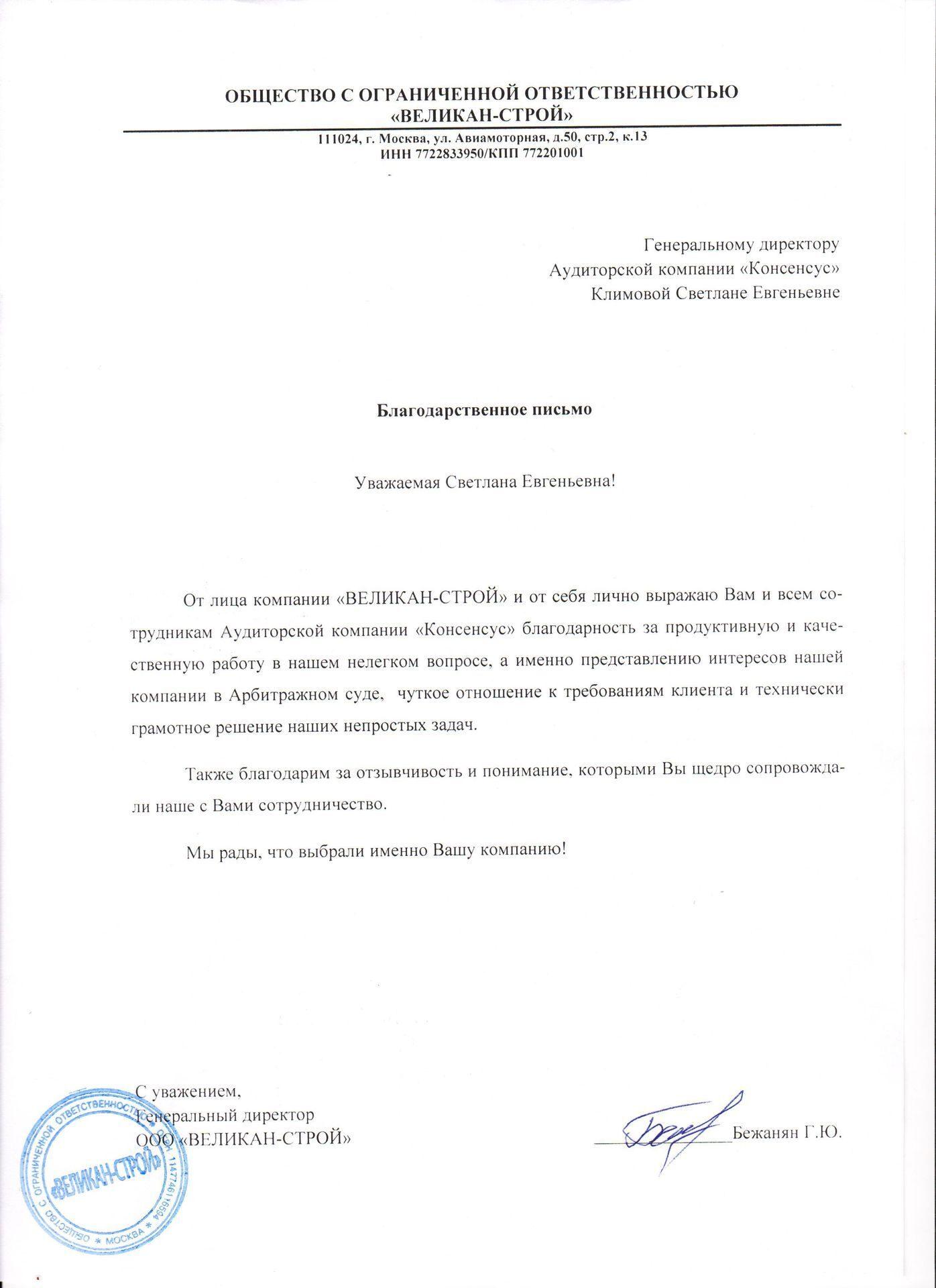 Письмо о регулировании отношений между юридическими