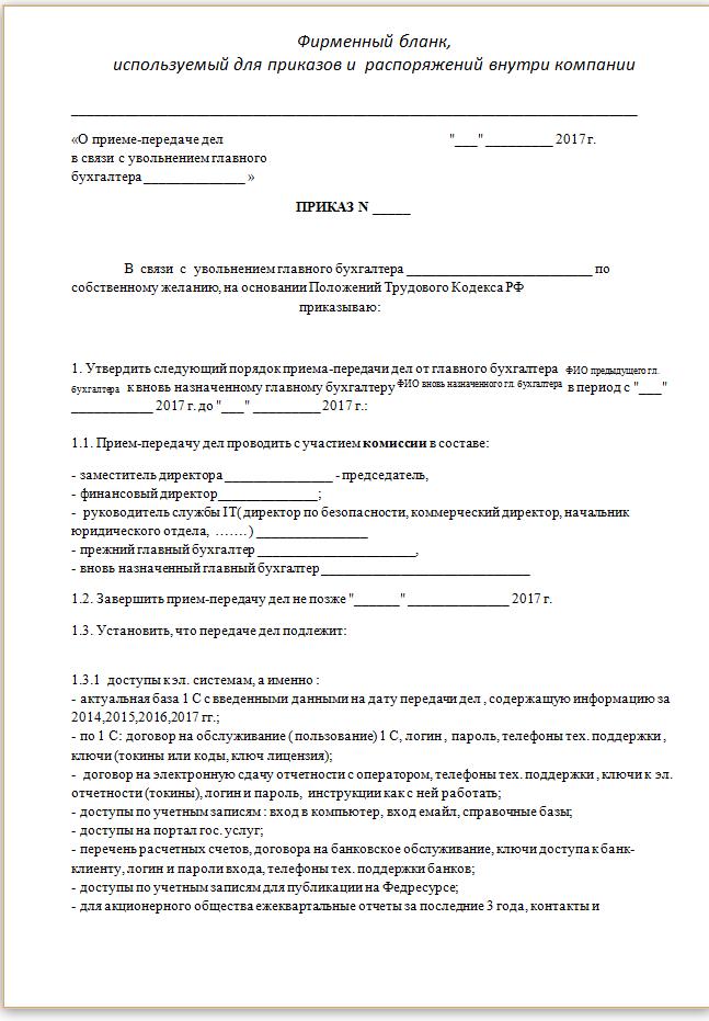 Передача дел главного бухгалтера договор с главным бухгалтером с ип